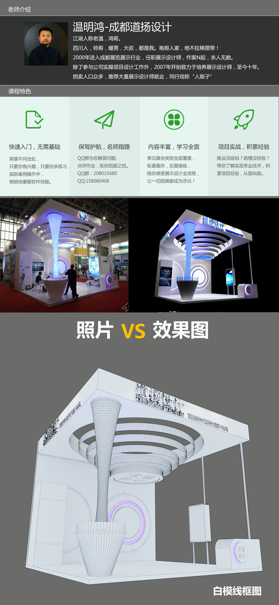 36平米科技类小展台设计教程