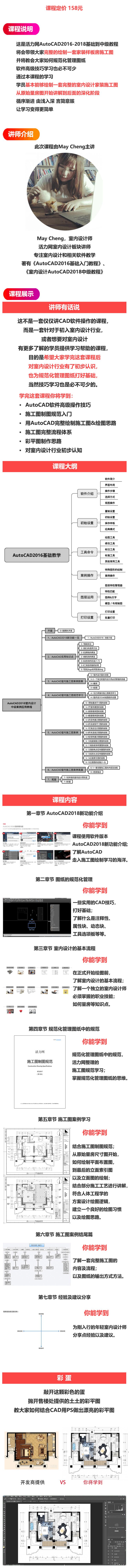 AutoCAD零基础入门教程