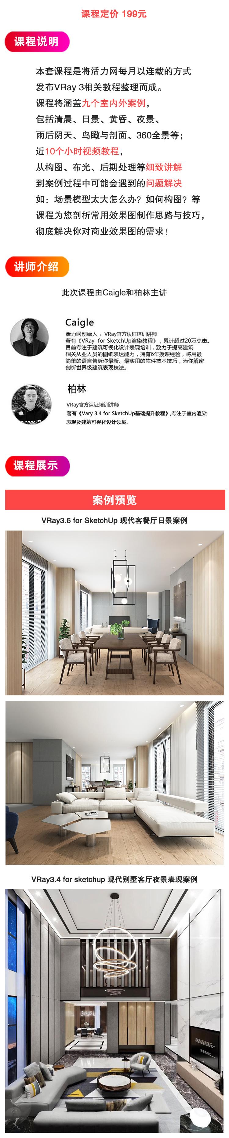VRay 3 for SketchUp室内外中级案例教程合辑