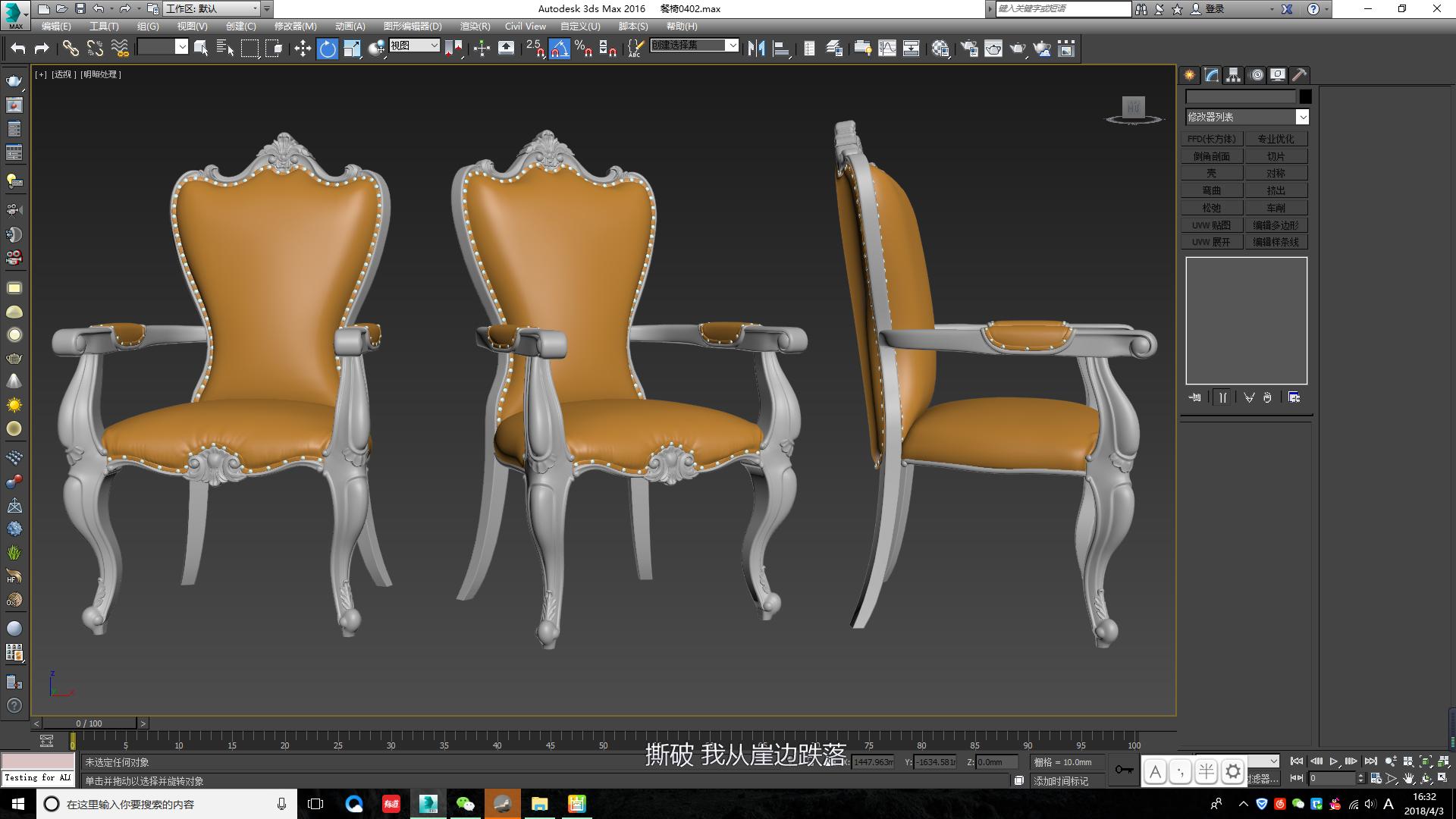 3DMax+ZBrush高精度欧式餐椅建模教程