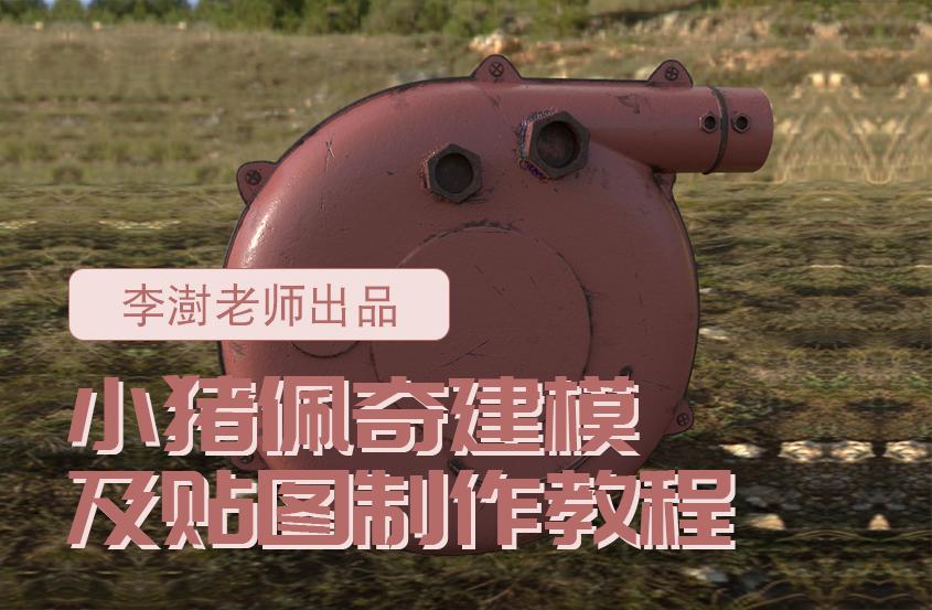 12-视频图-小猪佩奇建模及贴图制作教程.png