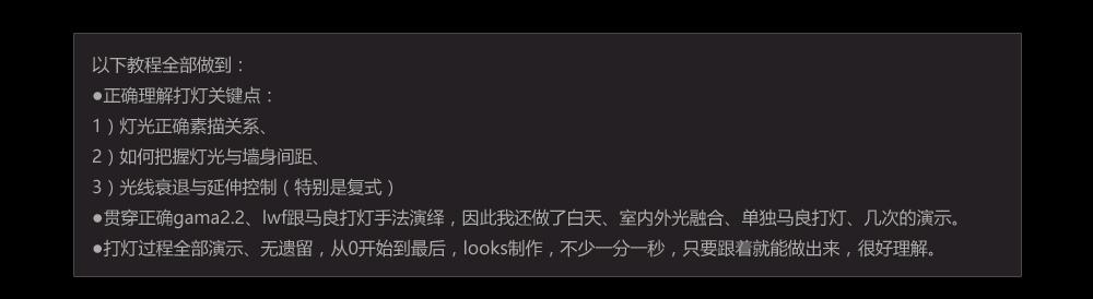 3DMax灯光教学之揭开灯光奥义【马良出品】