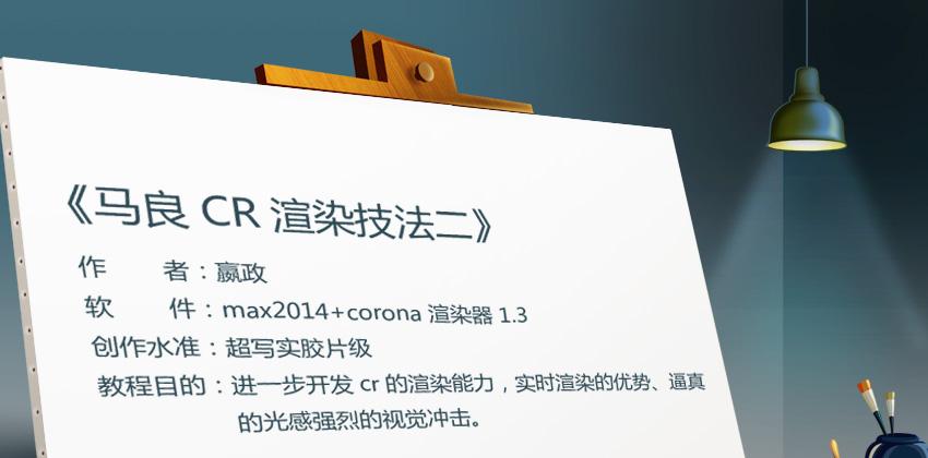 CR渲染技法二(vip).jpg