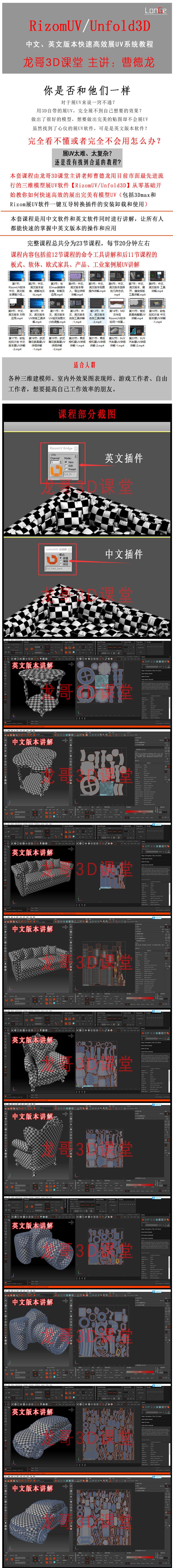 RizmUV /Unfold3D快速展UV系统教程