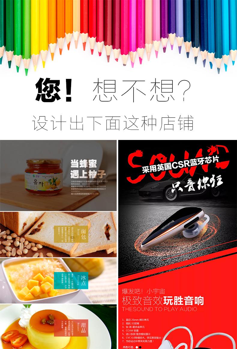 淘宝班详情页2_01.jpg
