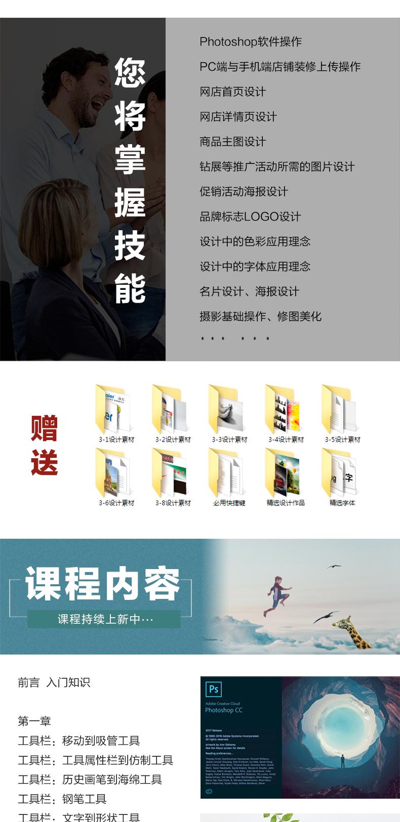 淘宝班详情页2_05.jpg