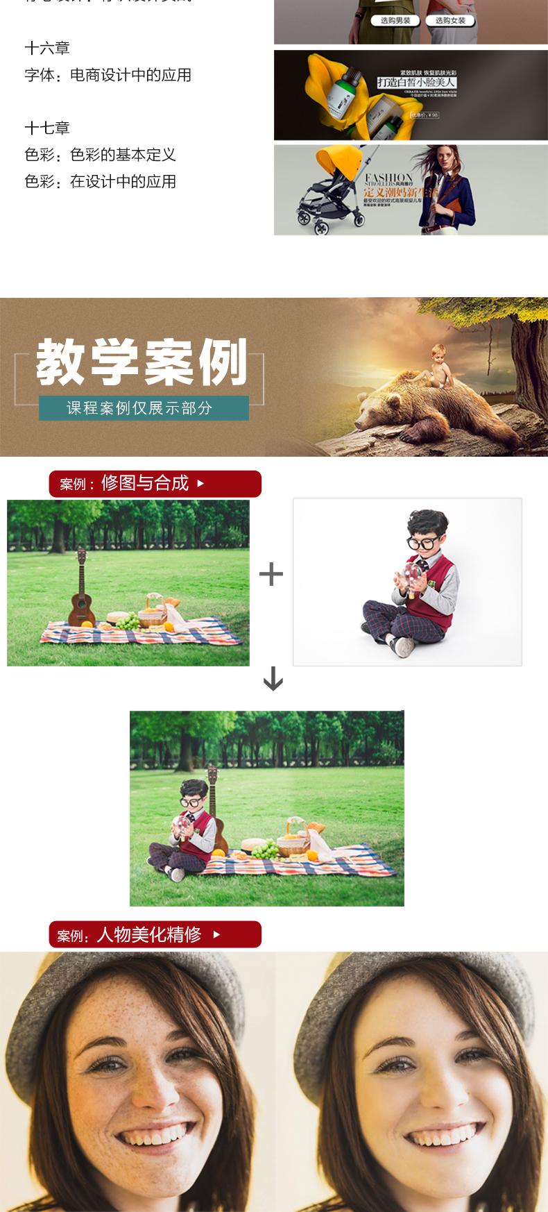 淘宝班详情页2_08.jpg