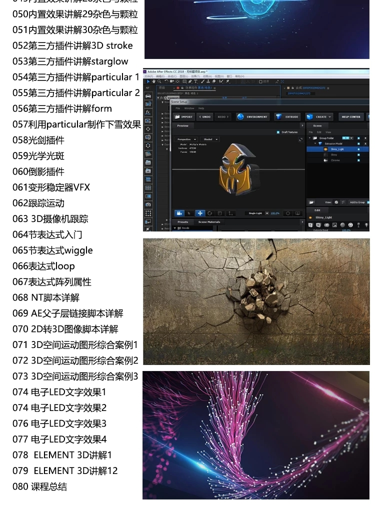 AE零基础入门到影视后期视频教程