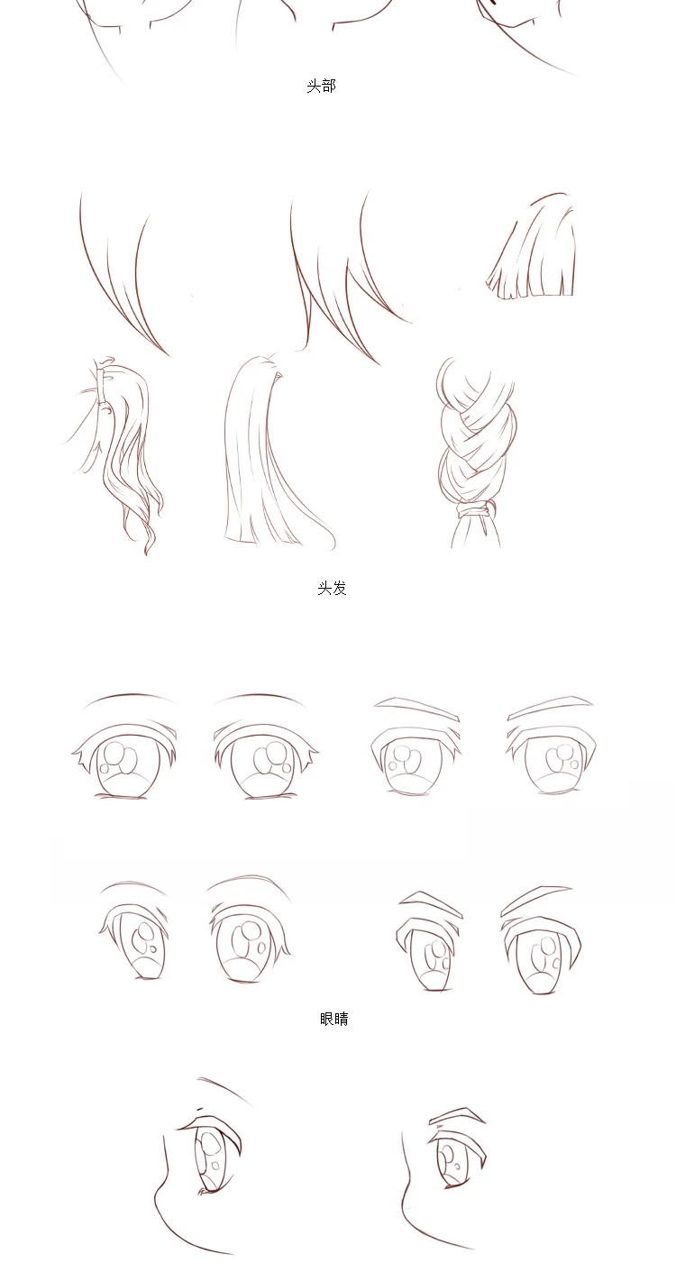 Q版人物萌图手绘教程