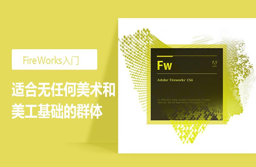 FireWorks-入门.jpg