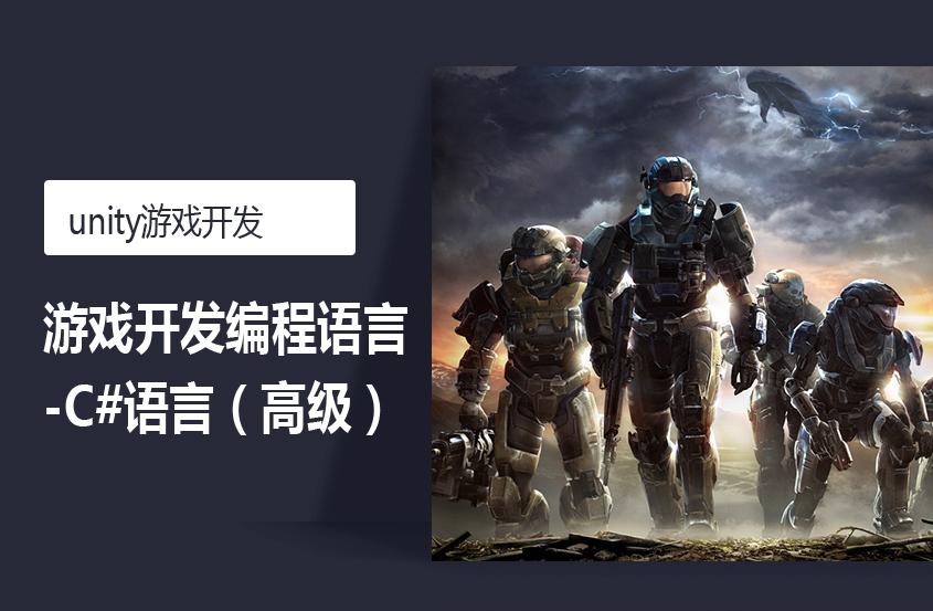 unity游戏开发(高级).jpg