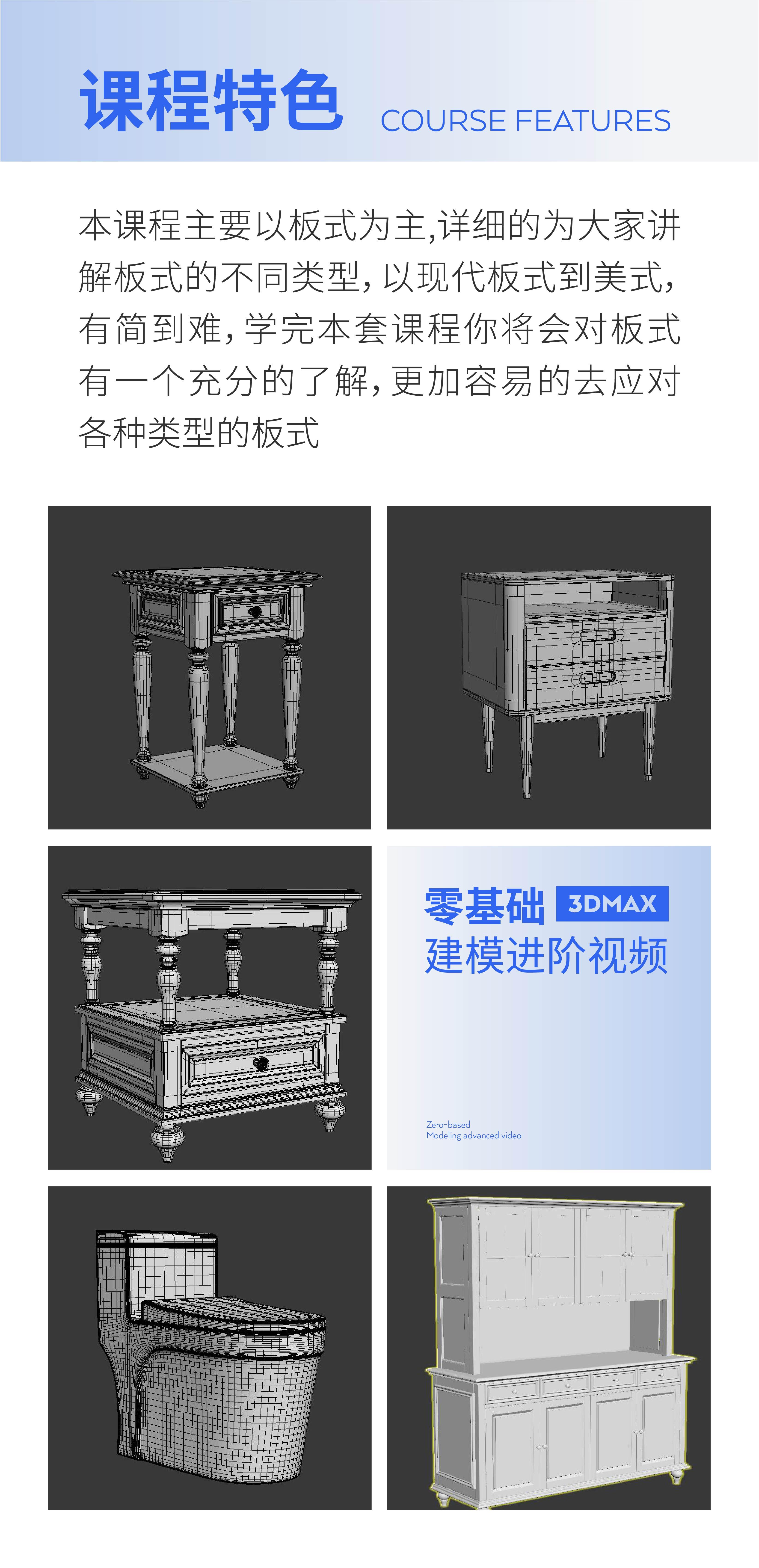 3DMax零基础板式家具建模教程