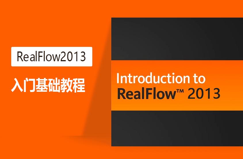RealFlow 2013 基础入门教程.jpg