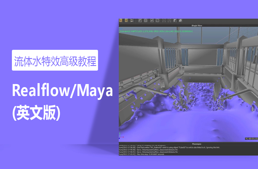 Realflow和Maya流体水特效高级教程(英文版) 大.jpg
