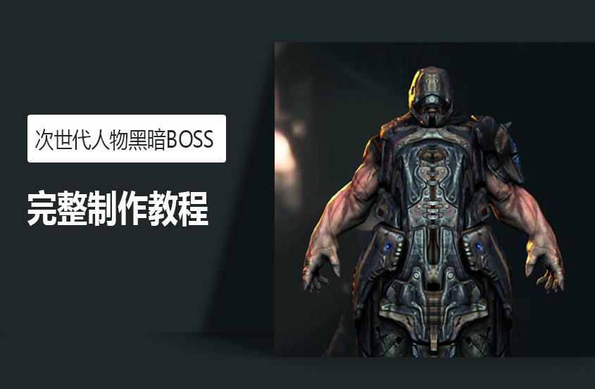 次世代人物黑暗BOSS.jpg