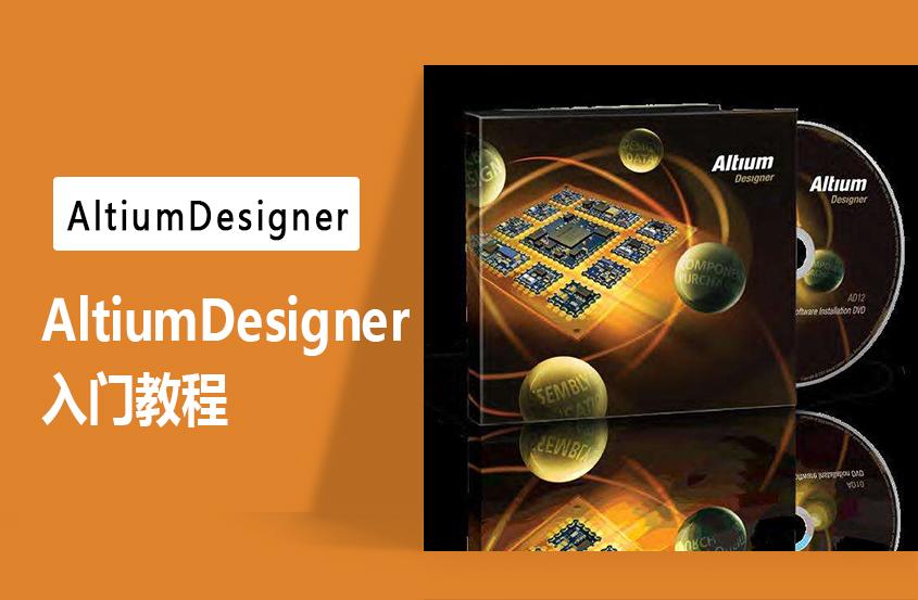AltiumDesigner零基础入门教程