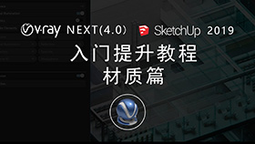 VRay4.0 for SketchUp2019零基础入门教程