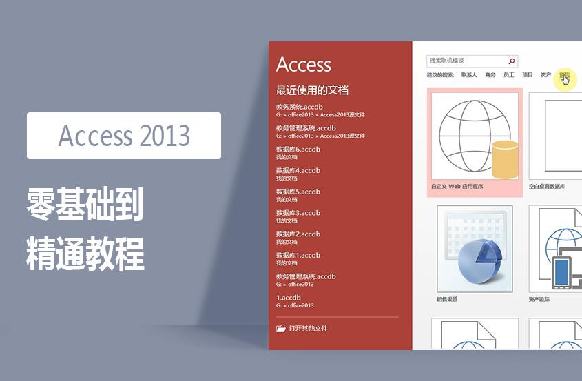 Access-2013零基础到精通教程.jpg