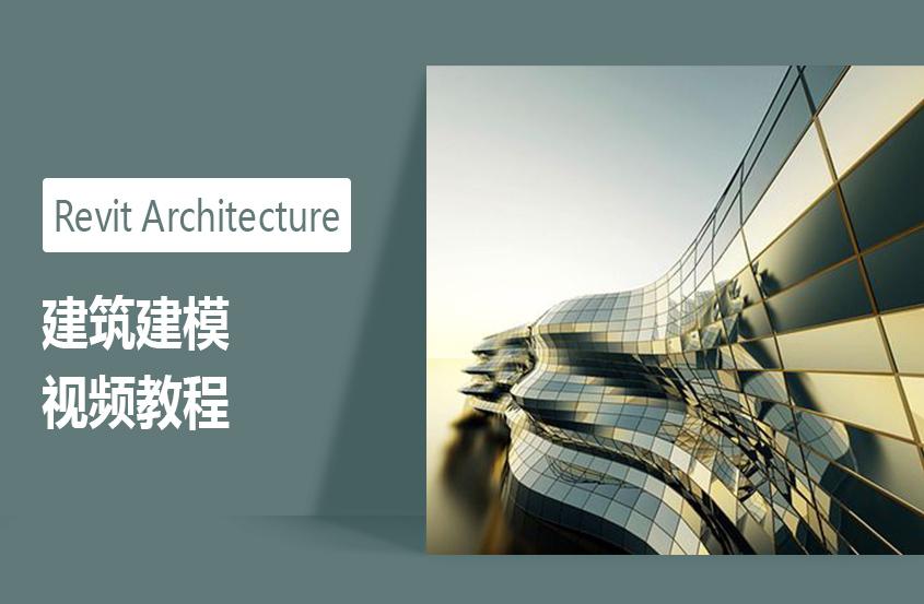 Revit Architecture建筑建模教程