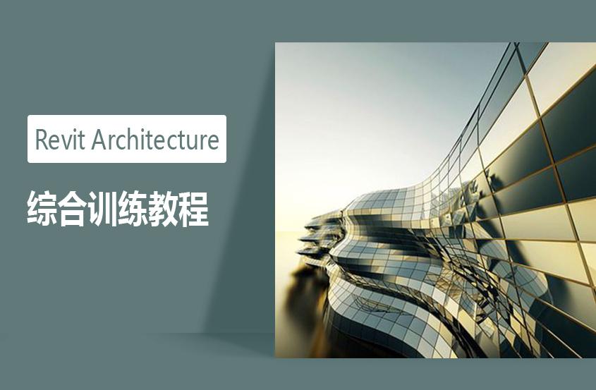 Revit Architecture综合训练入门到高级教程
