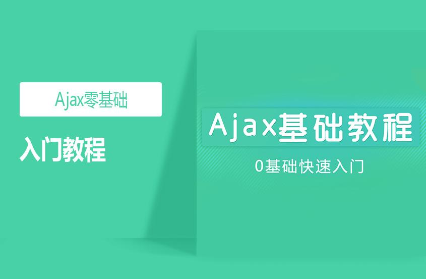 Ajax零基础入门教程.jpg