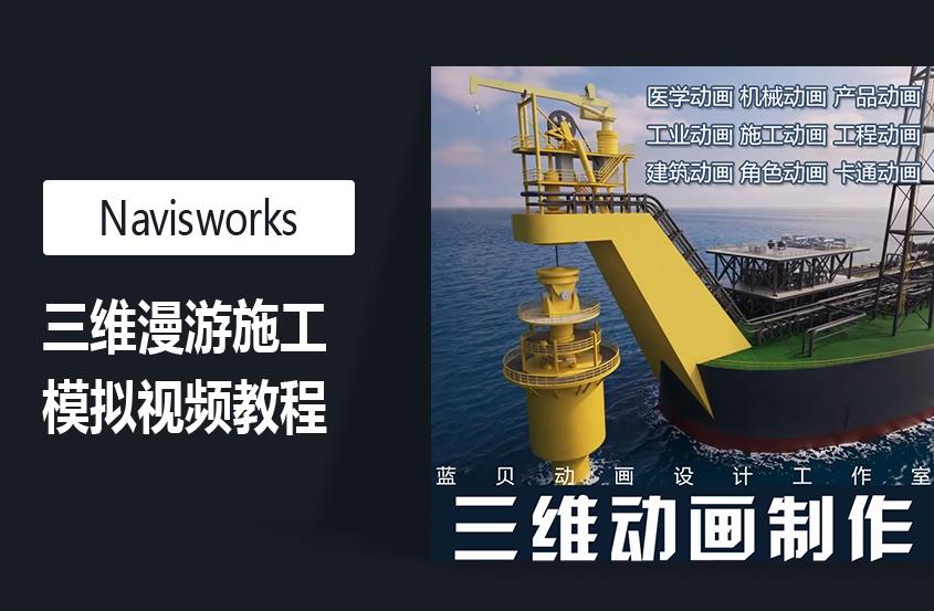 Navisworks施工模拟教程