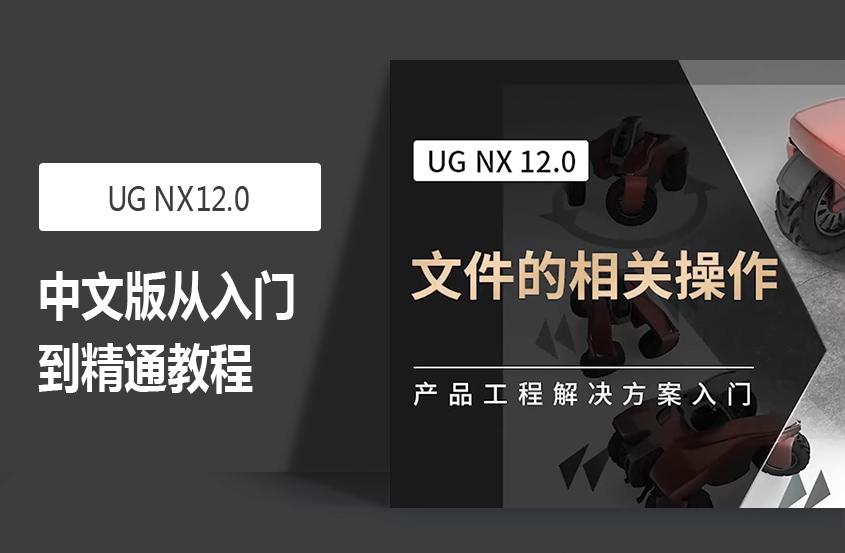 UG-NX12.0中文版从入门到精通教程.jpg