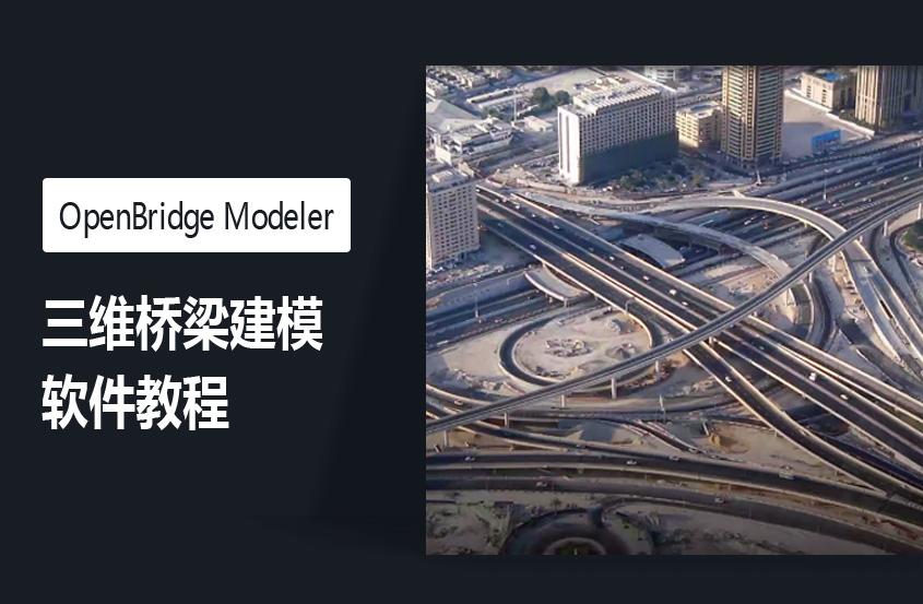 OpenBridge Modeler三维桥梁建模教程
