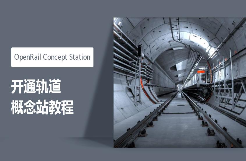 OpenRail-Concept-Station开通轨道概念站教程.jpg