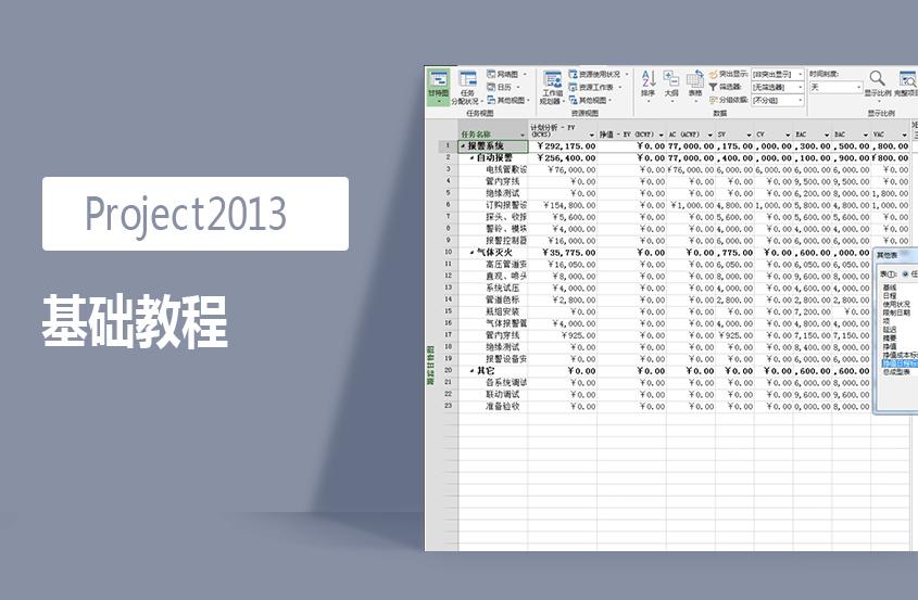 Project2013基础教程.jpg