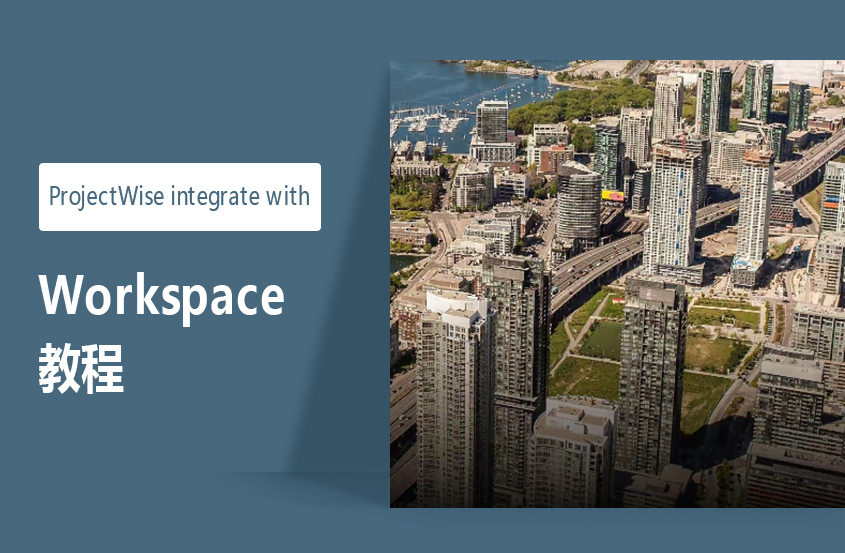 ProjectWise-integrate-with-Workspace教程.jpg