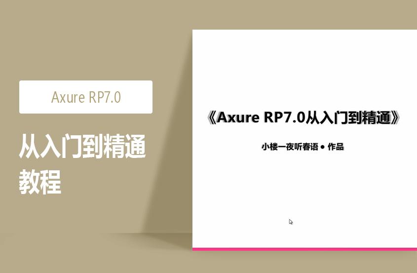 Axure-RP7.0从入门到精通教程.jpg