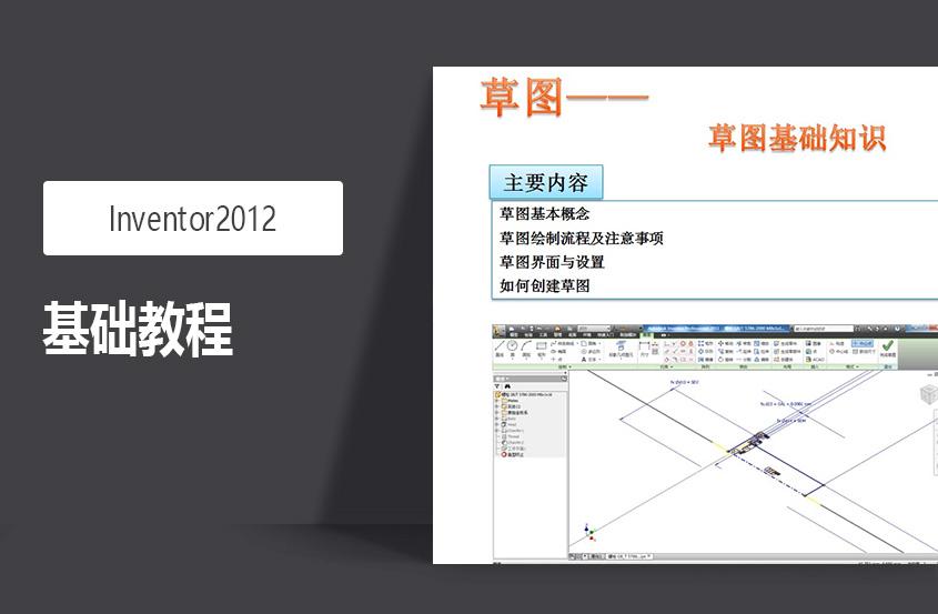 Inventor2012基础教程.jpg