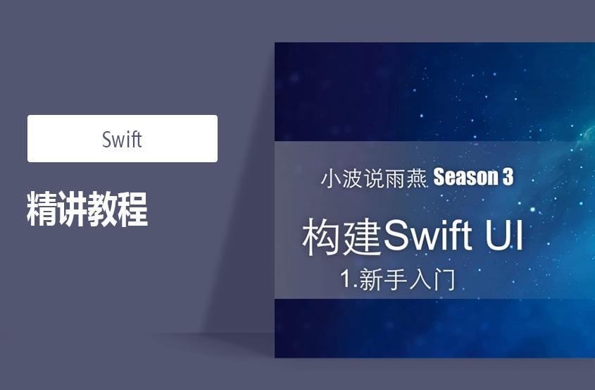Swift精讲教程.jpg