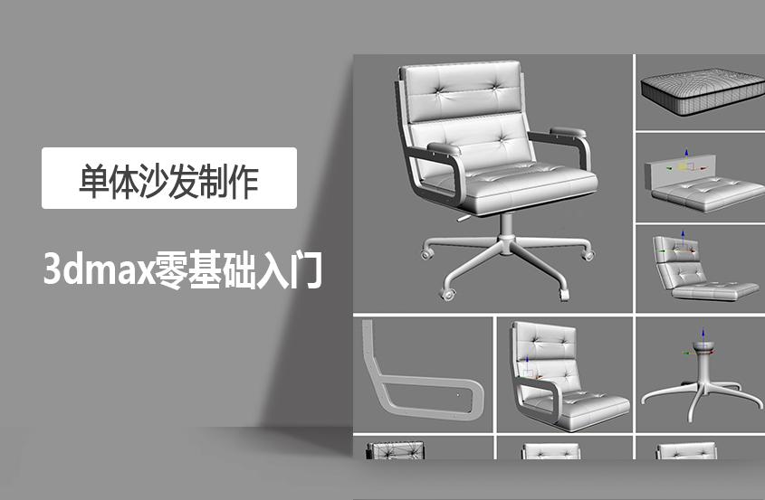 3DMax单体沙发制作教程