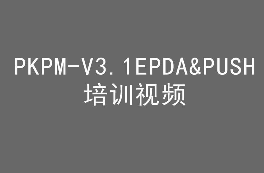 PKPM-V3.1 EPDA&PUSH培训视频.png