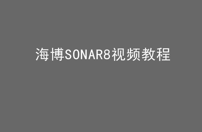 海博SONAR8视频教程.png