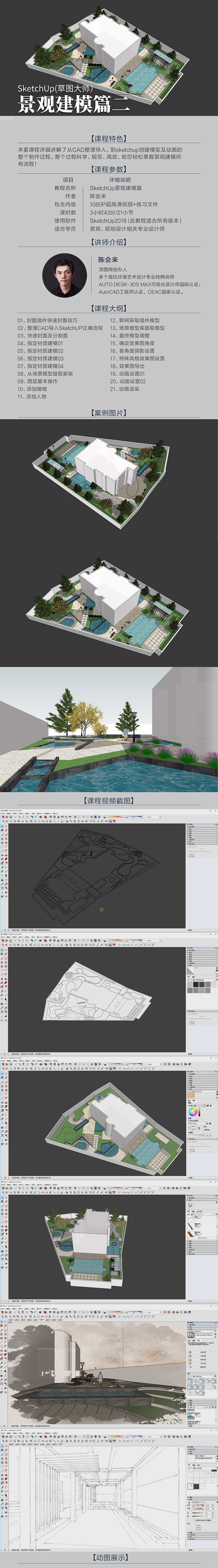 SketchUp景观建模案例篇B