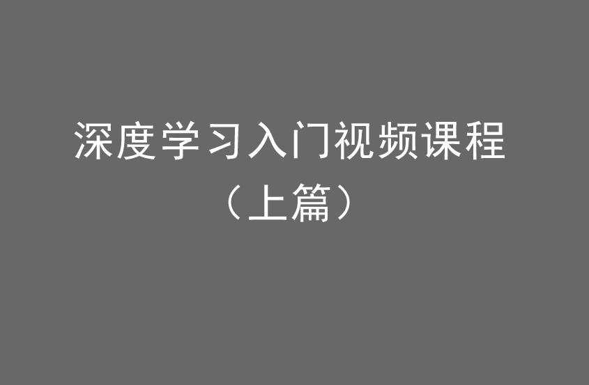 深度学习入门视频课程(上篇).png