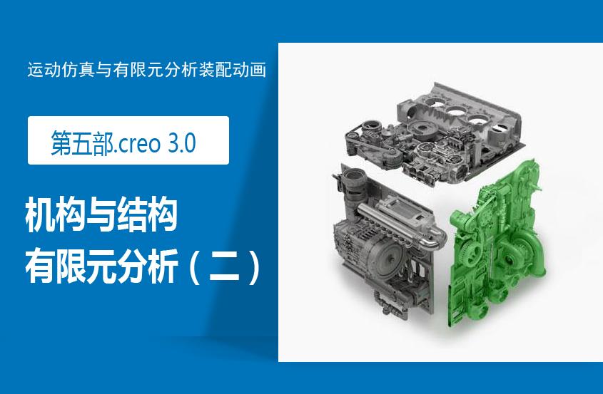 第五部.creo 3.0 运动仿真与有限元分析装配动画-机构与结构有限元分析(二).png