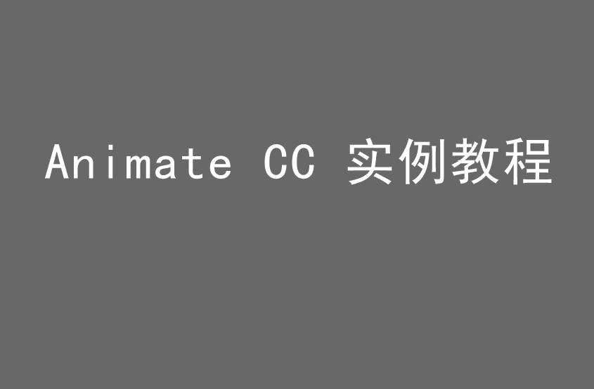 Animate CC 实例教程.png