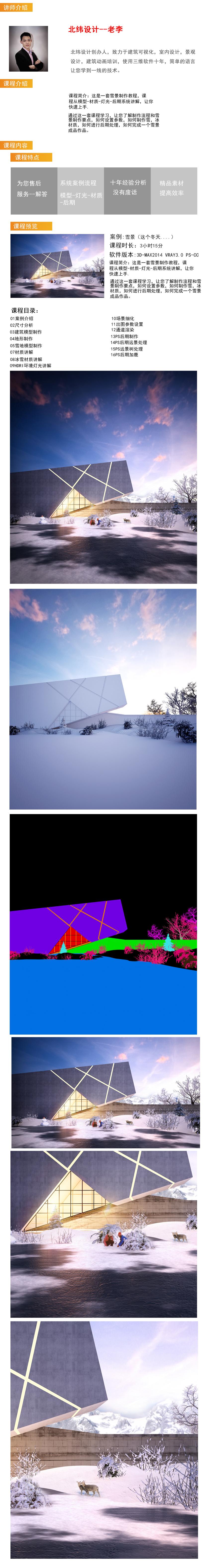 雪景案例--介绍01.jpg