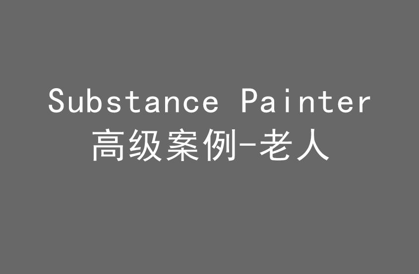 Substance Painter高级案例-老人.png