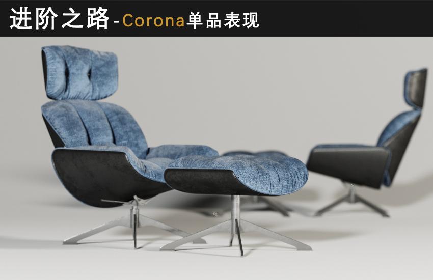Corona单品渲染表现教程