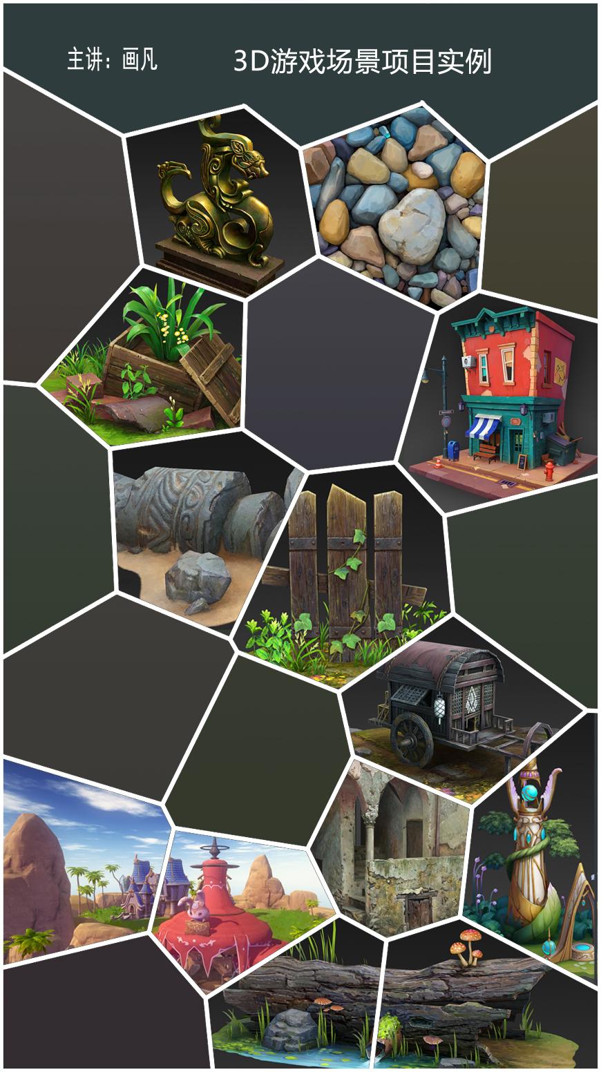 3DMax游戏场景制作教程