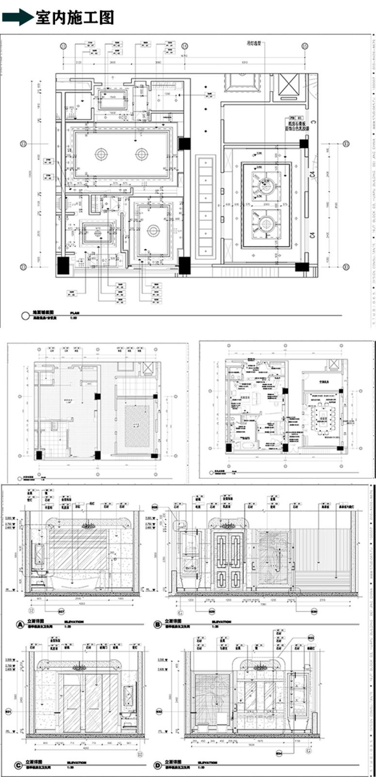 室内设计CAD施工图全套教程/