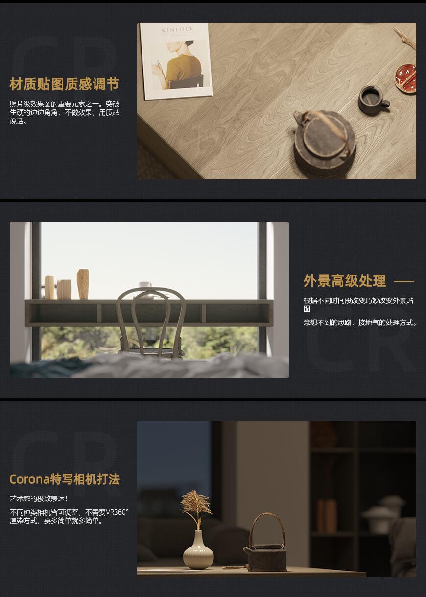3DMax+Corona室内写实渲染教程