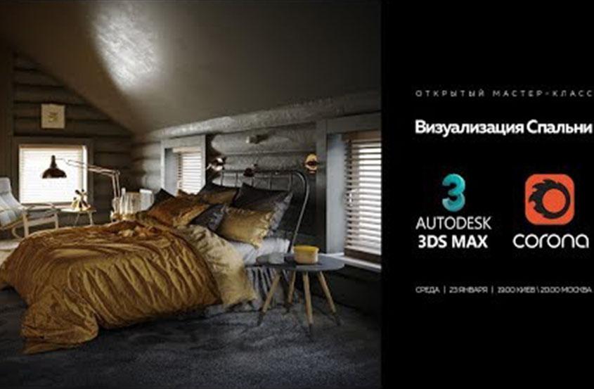 从零开始渲染卧室3DS Max + Corona Renderer.jpg
