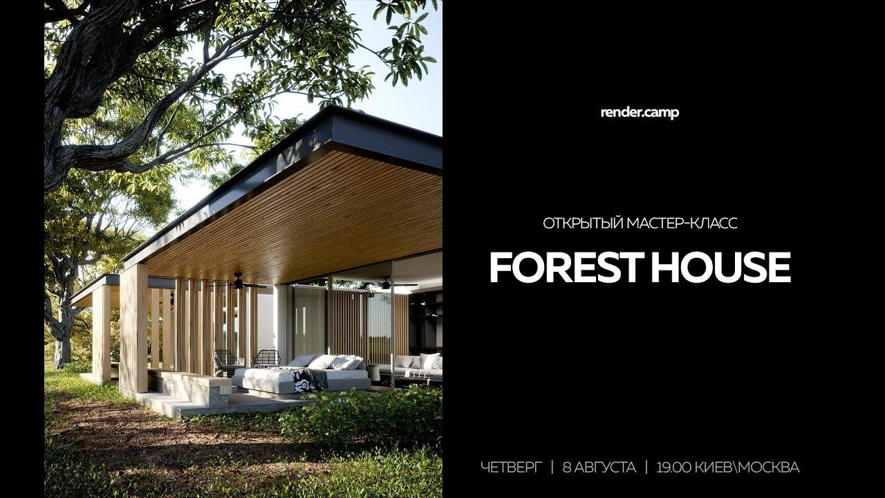 3DMax森林小屋建模教程
