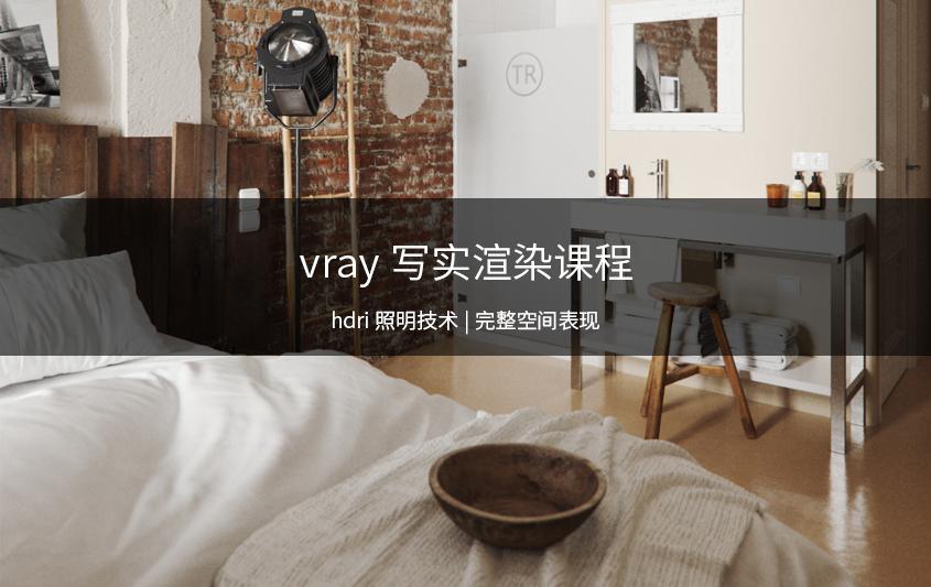 VRay超写实渲染教程